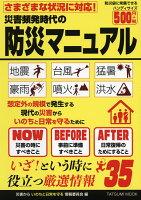 災害頻発時代の防災マニュアル