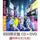 【先着特典】P.A.R.T.Y. 〜ユニバース・フェスティバル〜 (初回限定盤 CD+<Music Video Making>DVD) (ポストカード付き) [ DA PUMP ]