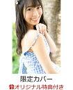 【楽天ブックス限定特典】NMB48 安田桃寧1st写真集(ポストカード+限定カバー)