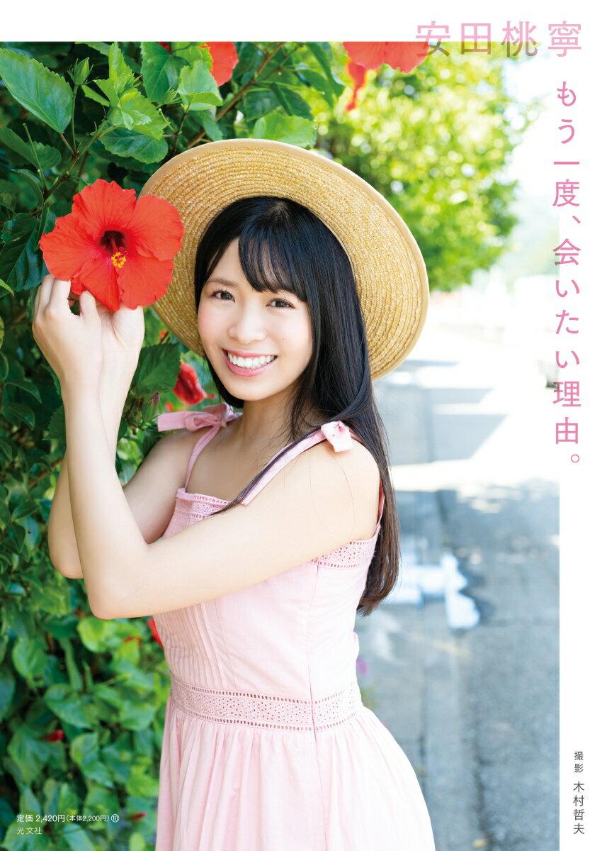 【楽天ブックス限定特典】NMB48 安田桃寧 1st写真集 もう一度、会いたい理由。(ポストカード+限定カバー)