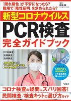 新型コロナウイルス PCR検査 完全ガイドブック