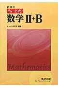 【楽天ブックスならいつでも送料無料】新課程チャート式数学2+B