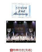 【先着特典】STU48 2nd Anniversary STU48 2周年記念コンサート 2019.3.31 in 広島国際会議場(B2ポスター付き)