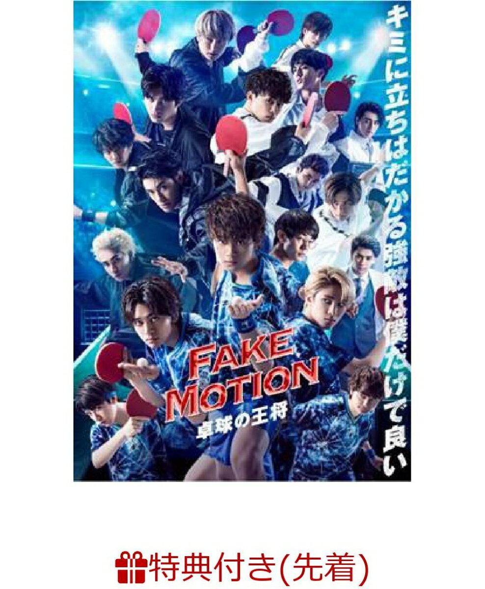 【先着特典】FAKE MOTION-卓球の王将ー (ICカードステッカー)