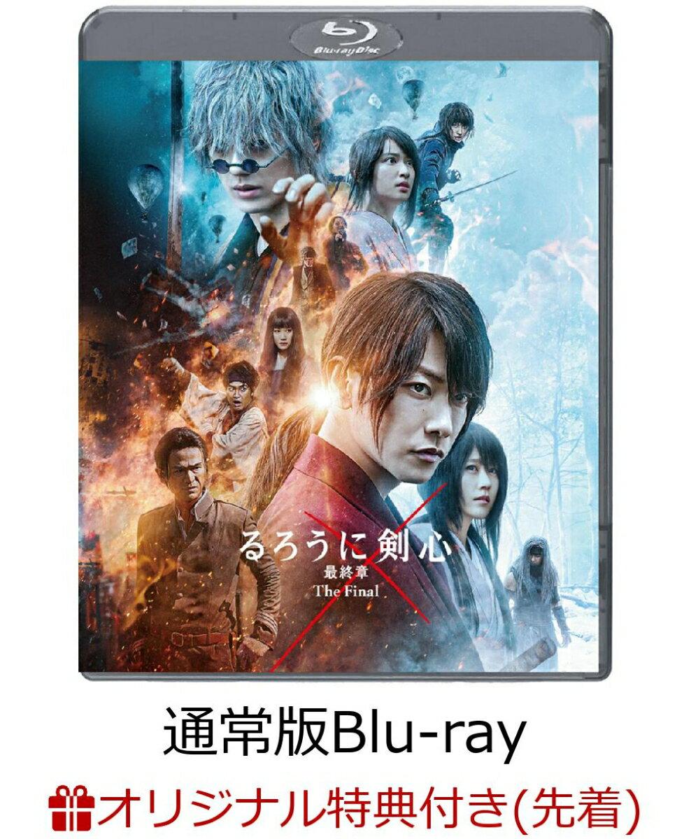【楽天ブックス限定先着特典】るろうに剣心 最終章 The Final 通常版【Blu-ray】(クリアポーチ)