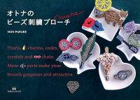 オトナのビーズ刺繍ブローチmore