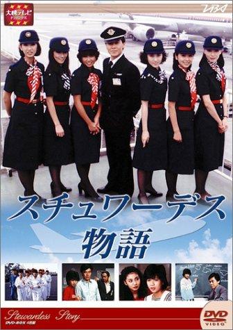 大映テレビドラマシリーズ:スチュワーデス物語DVD-BOX 前編画像