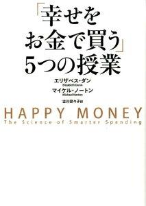 【送料無料】「幸せをお金で買う」5つの授業 [ エリザベス・ダン ]