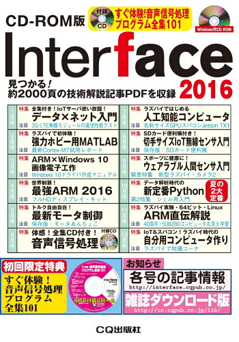 CD-ROM版 Interface 2016(音声信号処理プログラム全集付属) 見つかる!約2000頁の技術解説記事PDF...