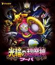 ポケモン・ザ・ムービーXY 光輪の超魔神 フーパ【Blu-ray】 [ (キッズ) ]