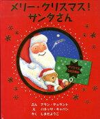 【しかけ絵本】<br />メリー・クリスマス!サンタさん