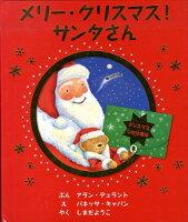 【しかけ絵本】メリー・クリスマス!サンタさん