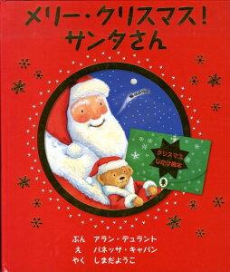 メリー・クリスマス アラン・デュラント
