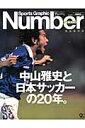 【送料無料】Sports Graphic Number PLUS(March 2013)