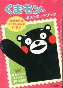 【送料無料】くまモンのポストカードブック