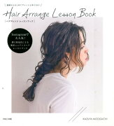 Hair Arrange Lesson Book