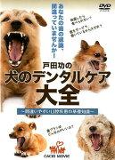 DVD>戸田功の犬のデンタルケア大全