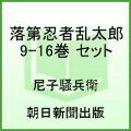 落第忍者乱太郎 9-16巻 セット