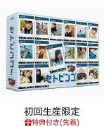 【先着特典】STU48のセトビンゴ! DVD-BOX(初回生産限定)(オリジナル卓上カレンダー付き)