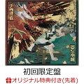 【楽天ブックス限定先着特典】三文小説 / 千両役者 (初回限定盤 CD+Blu-ray) (オリジナルコルクコースター)