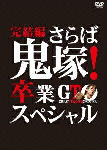 GTO 完結編〜さらば鬼塚!卒業スペシャル〜画像