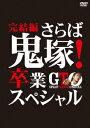 【送料無料】GTO 完結編〜さらば鬼塚!卒業スペシャル〜 [ AKIRA ]