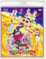 映画 クレヨンしんちゃん 爆睡!ユメミーワールド大突撃【Blu-ray】