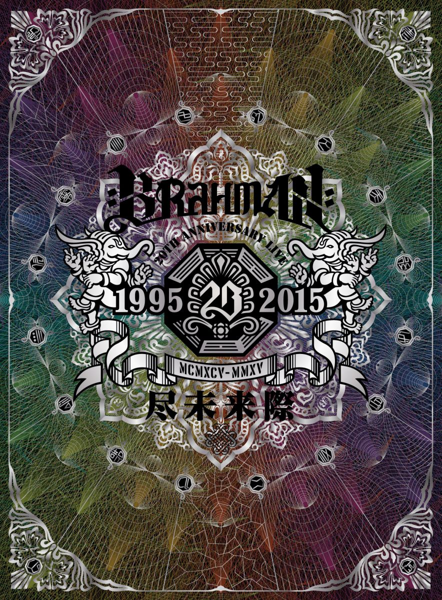 20th Anniversary Live DVD「尽未来際」