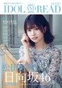 IDOL AND READ(020) 読むアイドルマガジン 松田好花(日向坂46)/kinoshit...