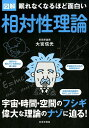 眠れなくなるほど面白い 図解 相対性理論 宇宙・時間・空間のフシギ 偉大な理論のナゾに迫る! [ 大宮 信光 ]