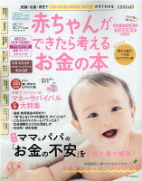赤ちゃんができたら考えるお金の本(2021年版新制度対応版)