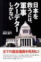 【送料無料】日本を救うには、軍事クーデターしかない