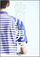 【送料無料】佐川男子 [ 飛鳥新社 ]
