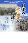 日本の未来を託す! (Jihyo books) [ 小野田寛郎 ]