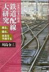 鉄道配線大研究 乗る、撮る、未来を予測する (【図説】日本の鉄道) [ 川島 令三 ]