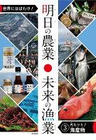 世界にはばたけ!明日の農業・未来の漁業(3)