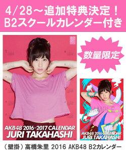 (壁掛) 高橋朱里 2016 AKB48 B2カレンダー【生写真(2種類のうち1種をランダム封…