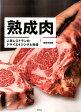 熟成肉 人気レストランのドライエイジングと料理 [ 柴田書店 ]