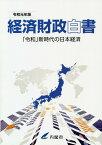 経済財政白書縮刷版(令和元年版) 「令和」新時代の日本経済 [ 内閣府 ]