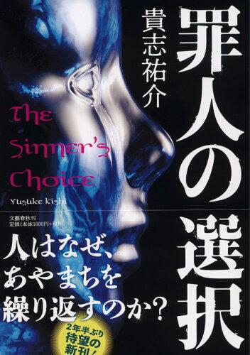 罪人の選択