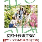 【楽天ブックス限定先着特典】ドレミソラシド (初回仕様限定盤 Type-C CD+Blu-ray) (ステッカー付き)