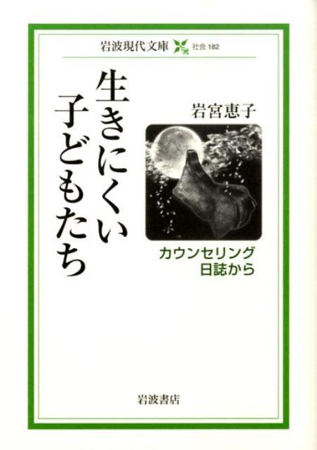 生きにくい子どもたち カウンセリング日誌から (岩波現代文庫) [ 岩宮恵子 ]