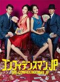 コンフィデンスマンJP Blu-ray BOX【Blu-ray】