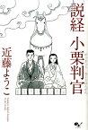 説経小栗判官 (ビームコミックス) [ 近藤ようこ ]