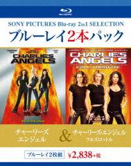 【Blu-ray】チャーリーズ・エンジェル/チャーリーズ・エンジェル フルスロットル