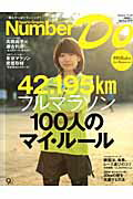 【送料無料】Sports Graphic Number Do(Spring 2013)