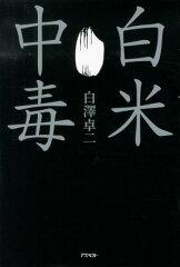 【送料無料】白米中毒 [ 白澤卓二 ]