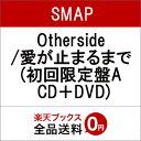 【楽天ブックスならいつでも送料無料】Otherside/愛が止まるまで (初回限定盤A CD+DVD) [ SMAP ]