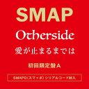 Otherside/愛が止まるまでは (初回限定盤A CD+DVD) [ SMAP ]