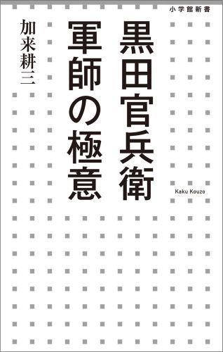 「黒田官兵衛 軍師の極意」の表紙